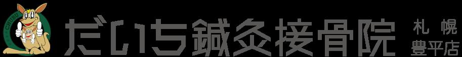 だいち鍼灸接骨院札幌豊平店