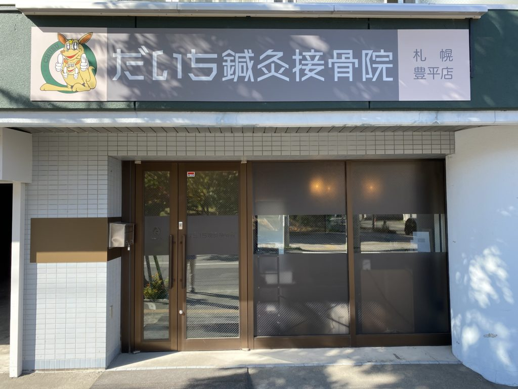 だいち鍼灸接骨院 札幌豊平店